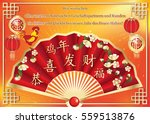 german business chinese new... | Shutterstock . vector #559513876