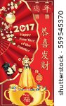 happy chinese new year 2017  ... | Shutterstock . vector #559545370
