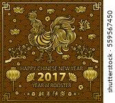 gold calligraphy 2017. happy... | Shutterstock .eps vector #559567450