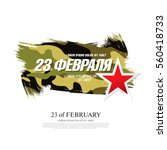 defender of the fatherland day... | Shutterstock .eps vector #560418733