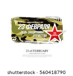 defender of the fatherland day... | Shutterstock .eps vector #560418790