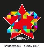 vector february 23 | Shutterstock .eps vector #560571814