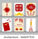 chinese new year poster design. | Shutterstock .eps vector #560697910
