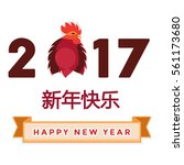 happy chinese new year 2017... | Shutterstock .eps vector #561173680
