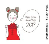 happy chinese new year with... | Shutterstock .eps vector #561545908