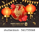 happy new year with chiken gold ... | Shutterstock .eps vector #561755068