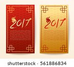 2017 chinese new year card  ... | Shutterstock .eps vector #561886834