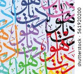 art of grunge islamic... | Shutterstock .eps vector #561920200