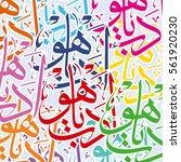 art of arabic calligraphy   Shutterstock .eps vector #561920230