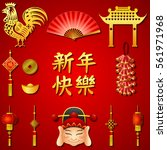 vector illustration of chinese... | Shutterstock .eps vector #561971968