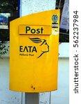 Small photo of AGIOS NIKOLAOS, CRETE - SEPTEMBER 17, 2016 - Yellow Hellenic post box, Agios Nikolaos, Crete, Greece, Europe, September 17, 2016.