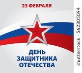 23 february. russian... | Shutterstock .eps vector #562305094
