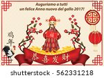 wishing you all a happy chinese ... | Shutterstock . vector #562331218