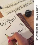 female hand writing arabic... | Shutterstock . vector #562913044