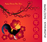happy chinese new year 2017... | Shutterstock .eps vector #563273098