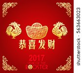 lunar new year greeting card  ... | Shutterstock .eps vector #563663023