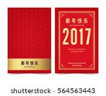 chinese vector card ... | Shutterstock .eps vector #564563443
