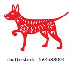 red paper cut a dog zodiac and... | Shutterstock .eps vector #564588004