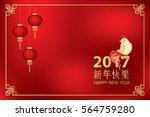 Xin Nian Kuai Le.happy Chines...