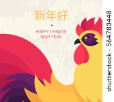 chinese new year 2017 rooster... | Shutterstock . vector #564783448