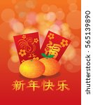 2017 chinese lunar new year... | Shutterstock . vector #565139890