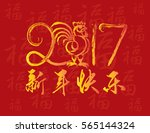 chinese lunar new year of the... | Shutterstock .eps vector #565144324