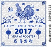 blue calligraphy 2017. happy... | Shutterstock .eps vector #565489738