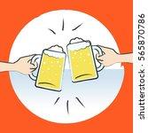 beer glasses clinked together... | Shutterstock . vector #565870786