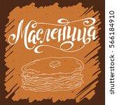 Maslenitsa Calligraphy. Hand...