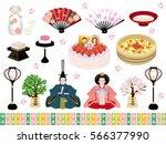 japanese doll festival... | Shutterstock .eps vector #566377990