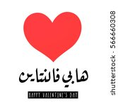 happy valentines day in arabic...   Shutterstock .eps vector #566660308