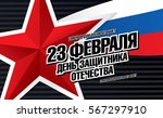 defender of the fatherland day... | Shutterstock .eps vector #567297910