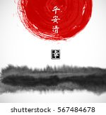 black ink wash splash in asian... | Shutterstock .eps vector #567484678