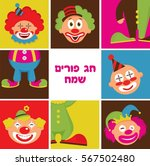 set of colorful clown heads.... | Shutterstock .eps vector #567502480