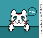 cute cat with piercing eyes | Shutterstock .eps vector #567570679