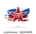 defender of the fatherland day... | Shutterstock .eps vector #568343098