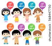 arabic text   blessed eid   set ... | Shutterstock .eps vector #568447750
