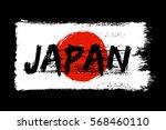 japan flag paint brush strokes | Shutterstock .eps vector #568460110
