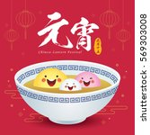 chinese lantern festival  yuan... | Shutterstock .eps vector #569303008