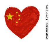 hand drawn heart with flag of... | Shutterstock . vector #569446498