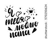 russian calligraphy. i love dad.... | Shutterstock .eps vector #570250624
