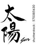 brush character sun and... | Shutterstock .eps vector #570385630