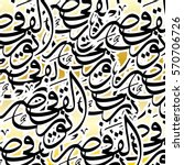 calligraphy style decorative... | Shutterstock .eps vector #570706726