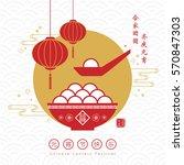 tang yuan  sweet dumplings   ... | Shutterstock .eps vector #570847303