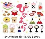japanese doll festival icon set.... | Shutterstock .eps vector #570911998