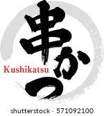 japanese calligraphy ... | Shutterstock .eps vector #571092100