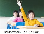 happy little girl learning in... | Shutterstock . vector #571153504