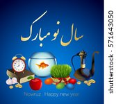 set for nowruz holiday. iranian ... | Shutterstock .eps vector #571643050