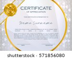 qualification certificate of... | Shutterstock .eps vector #571856080