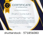 qualification certificate of... | Shutterstock .eps vector #571856083
